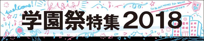レッツエンジョイ東京 学園祭特集2018