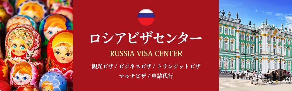 ロシアビザセンター
